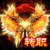 仙魔神域 九游版-icon