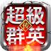 超级群英传 小米版-icon