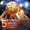 NBA梦之队 小米版-icon