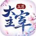 至尊大主宰 九游版-icon