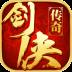 剑侠传奇 九游版-icon