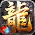 传奇盛世移动版 九游版-icon