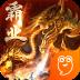 王者争霸 九游版-icon