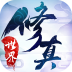 修真世界之神力时代 九游版-icon