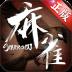 麻雀 九游版-icon