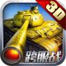 钢铁雄狮 九游版-icon