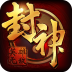 封神无敌 九游版-icon