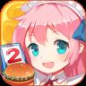 餐厅萌物语 九游版 V1.09.76