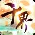 千界道缘 九游版-icon