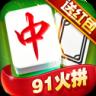 91火拼麻将-icon