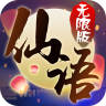 梦回仙语无限版-icon