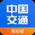 中国交通网驾校版-icon