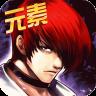 拳皇97OL-正版拳皇手游 360版-icon