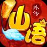 仙语外传无限版-icon