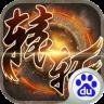 轩辕 百度版-icon