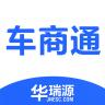 华瑞源车商通-icon
