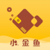 小金鱼-icon