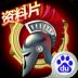 天将雄狮 百度版-icon