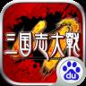 三国志大战 百度版-icon