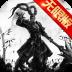 刀光与乱世无限版 V2.4.0