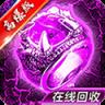 屠龙单机版-icon