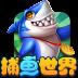 捕鱼世界 V2.1.0