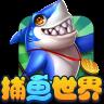 捕鱼世界-icon