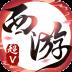 榮耀西游超V版 V1.0.0