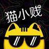 猫小贱-icon
