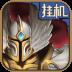 魔法门-英雄之刃 V1.0