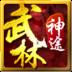 武林神途-icon