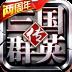 三国群英传-争霸 九游版