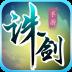 诛剑奇侠传手游版 九游版-icon