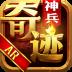 神兵奇迹 九游版-icon