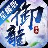 御龙传奇星耀版-icon