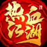 热血江湖传-icon