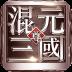 混元三国至尊版 V1.0.190.0