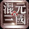 混元三国至尊版-icon