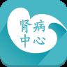 肾病中心-icon