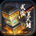 武魂:昊天锤-icon