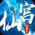 仙宮狂暴版 V1.1.70.0
