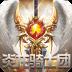 炎龙骑士团-PK版 V1.0.0
