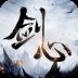 剑心-icon