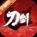刀剑奇缘录 V1.0.1