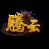 腾云-icon