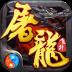 霸王传-icon