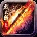 烈火斩-icon