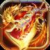 决战千年-白虎传奇-icon