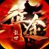 乱世征途-icon