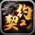 英雄契约2-icon
